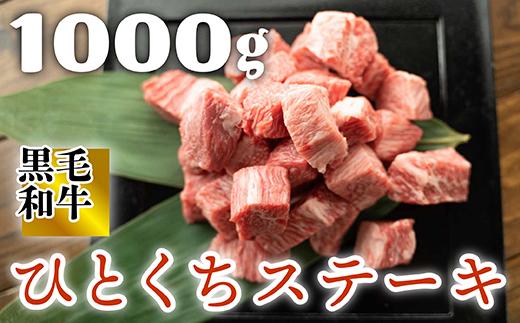 2XA13 福岡県産 黒毛和牛 博多和牛 ひとくちステーキ 1000g