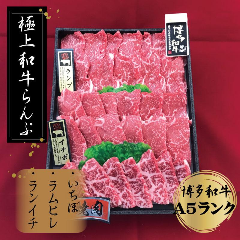 2T4【極上博多和牛】らんぷ焼肉 500g(いちぼ・ラムヒレ・ランイチ)