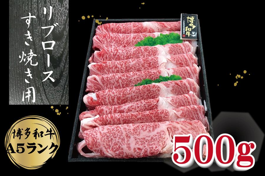 2T7【博多和牛】 リブロース すきやき用 500g