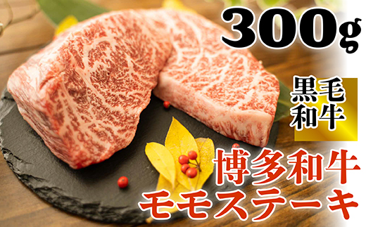 2XA11 福岡県産 黒毛和牛 博多和牛 モモステーキ 300g