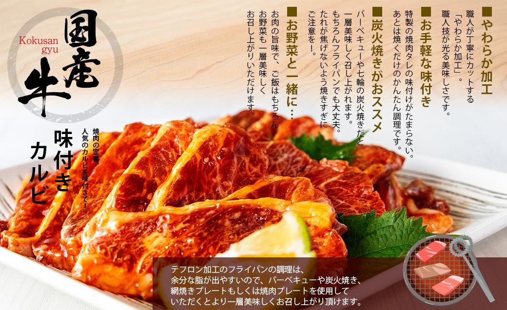 YB9 国産牛カルビ味付け焼肉セット1kg