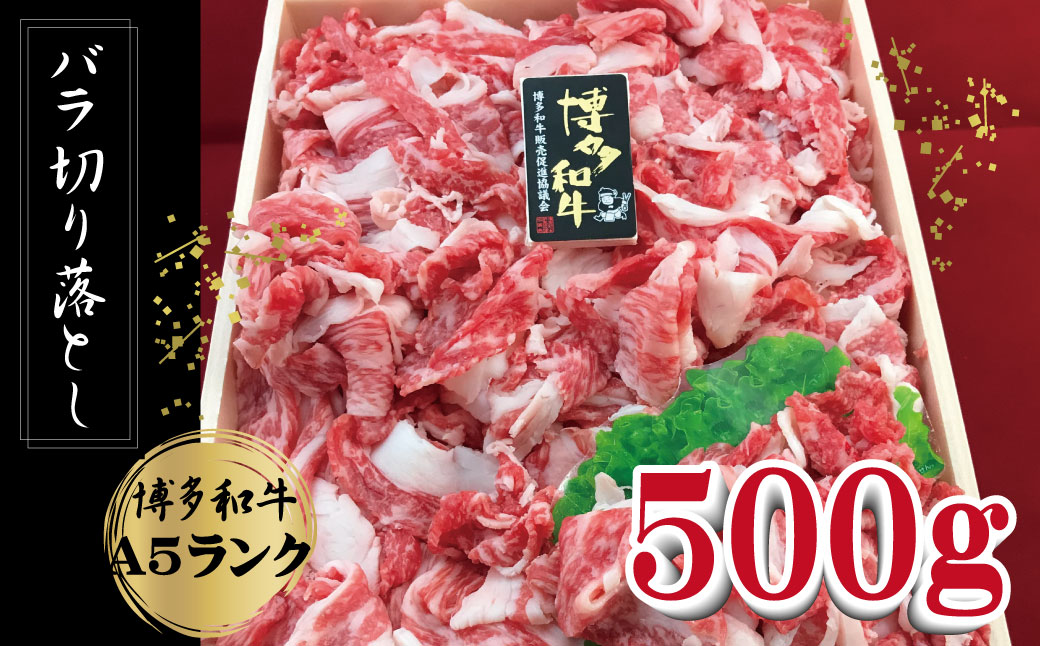2T11 博多和牛 バラ 切落とし (A-5等級) 冷凍 500g