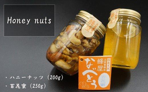 Q2 百花蜜とハニーナッツセット
