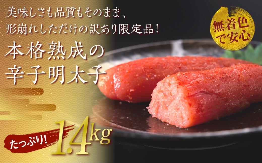 YV1 【訳あり】 夕焼け明太子(切子)1.4kg