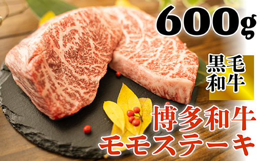 2XA10 福岡県産 黒毛和牛 博多和牛 モモステーキ 600g