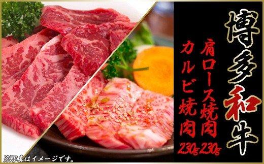 YQ1【博多和牛】肩ロース焼肉&カルビ焼肉(各230g×1)
