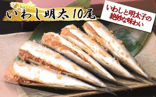 YN5 いわし明太(10尾入り)