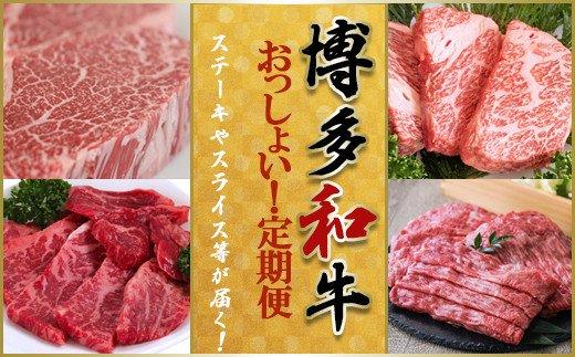 YQ13 食べちゃってん!博多和牛おっしょい!定期便(年4回お届け)