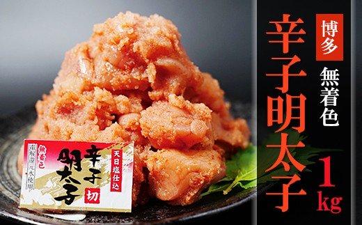 YG1 家庭用無着色明太子(切子)1kg