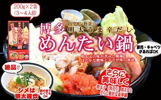 YN6 博多めんたい鍋スープ(200g×2箱)3個セット