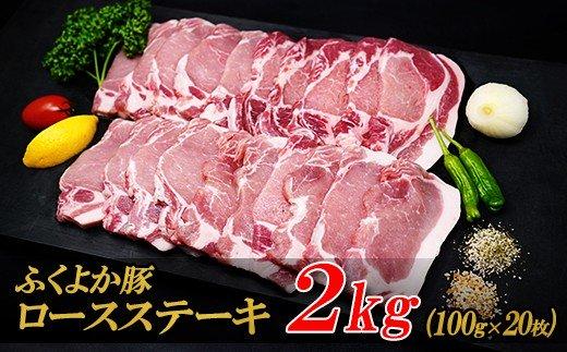 R5 ふくよか豚ロースステーキ2kg