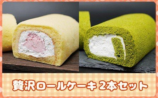 YC2 八女茶ロールケーキと博多あまおうロールケーキセット