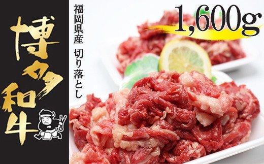 YR6【福岡県産】 博多和牛切り落とし(1,6kg)