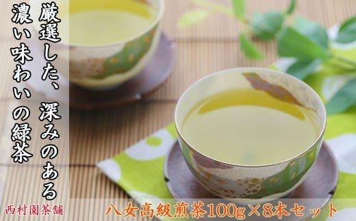 N3 西村園茶舗人気ナンバー1!八女高級煎茶100g×8本セット