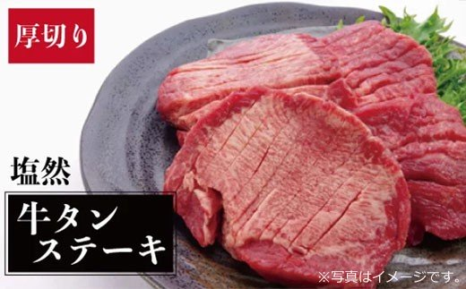G4 塩然タンステーキ(約150g〜190gx6パック)