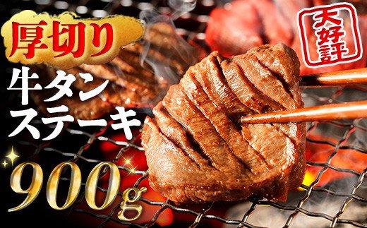 R3 厚切り牛タンステーキ 900g