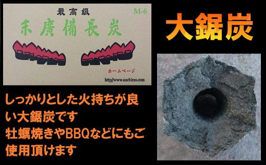 2A9 各種木炭専門総合商社 【大鋸炭】M6(六角形)15kg+【BBQ木炭】3kg
