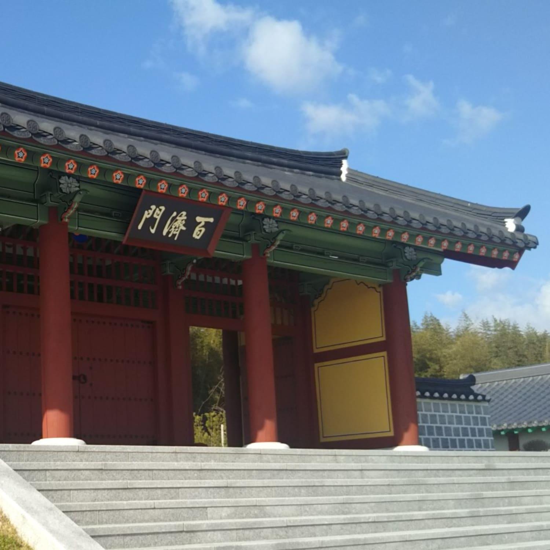 王仁博士(わにはかせ)顕彰公園の百済門
