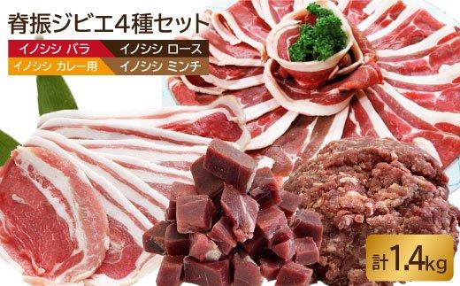 【大容量】脊振ジビエ イノシシ肉4種詰め合わせセット(大)1.4kg【ブイマート・幸ちゃん】 [FAL009]