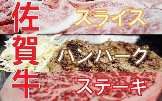 佐賀牛満喫セット(ハンバーグ/切り落とし/ステーキ)【フルーム】[FAZ023]