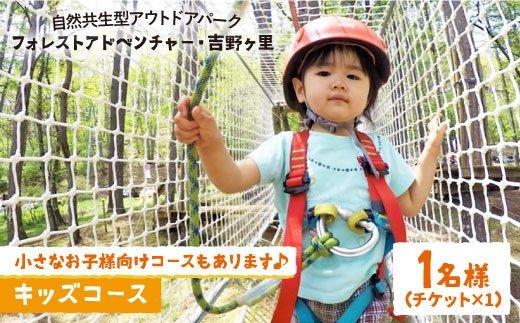 【フォレストアドベンチャー・吉野ヶ里】キッズコース(1名チケット)[FBQ005]