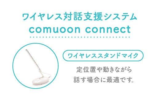 ワイヤレス対話支援システム comuoon connect type WSG【ユニバーサル・サウンドデザイン】 [FBJ001]