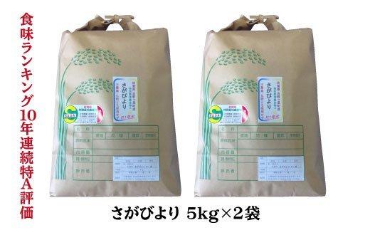 【数量限定・令和2年度産】佐賀県産 特別栽培米(Aランク)さがびより【玄米】5kg×2袋 合計10kgセット 無農薬【種まきの会】[FBO011]
