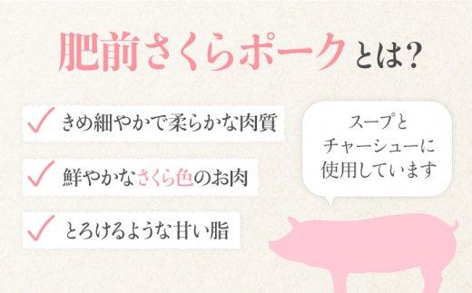 【大容量】肥前サクラポーク使用!濃厚豚骨ラーメン 替え玉付き10食セット【やきとり紋次郎】 [FCJ003]