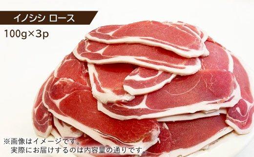 脊振ジビエ イノシシ肉4種詰め合わせセット(小)1kg【ブイマート・幸ちゃん】 [FAL008]
