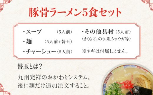 肥前サクラポーク使用!濃厚豚骨ラーメン 替え玉付き5食セット【やきとり紋次郎】 [FCJ002]