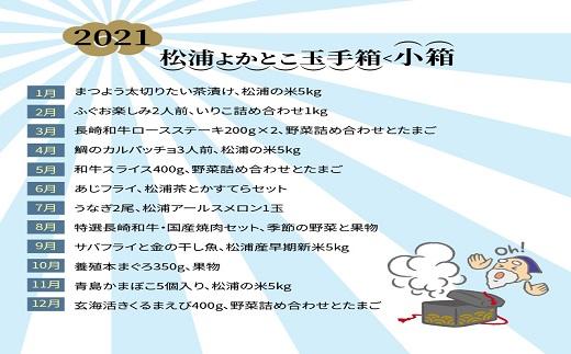 【L60-001】松浦よかとこ玉手箱★2021小箱