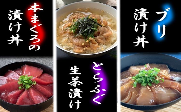 【B0-032】鷹島産本まぐろ・とらふぐ・ぶりの贅沢丼 3種セット