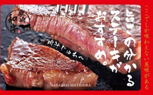 【C0-011】松浦食肉組合厳選A4ランク以上長崎和牛ロースステーキ200g×2枚(ステーキソース付)