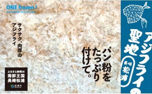 【B0-046】「アジフライの聖地 松浦」えんまきのアジフライセット