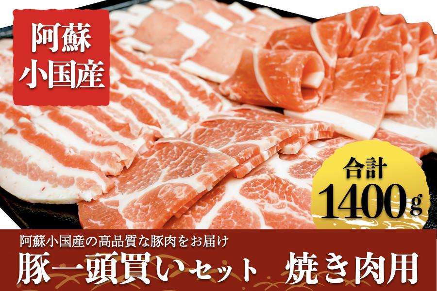 【阿蘇小国町産】豚一頭買いセット(焼肉用)合計1.4kg