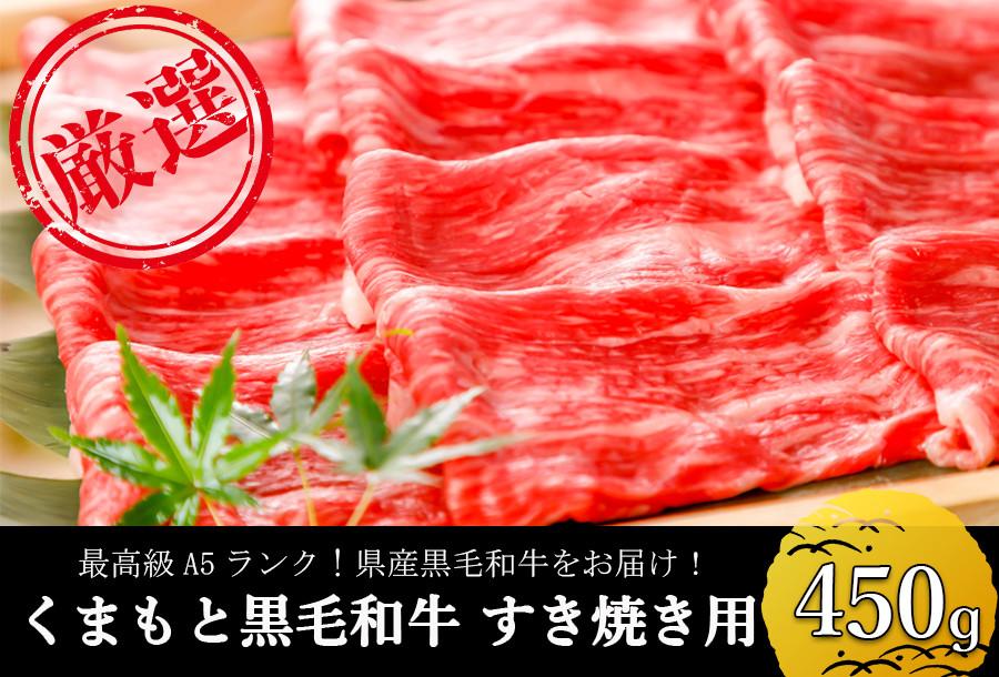 【くまもと黒毛和牛】A5ランク熊本県産黒毛和牛450g(すき焼き用)