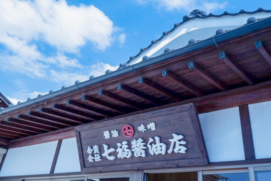 【阿蘇小国の醤油屋】後口スッキリ!七福醤油店の七福甘酒(6本セット)