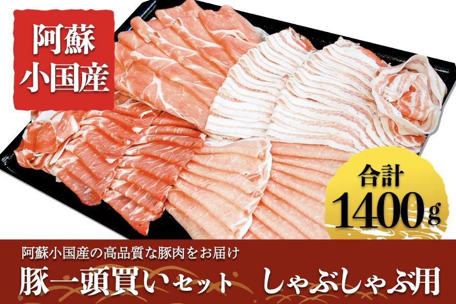 【阿蘇小国町産】豚一頭買いセット(しゃぶしゃぶ用)合計1.4kg