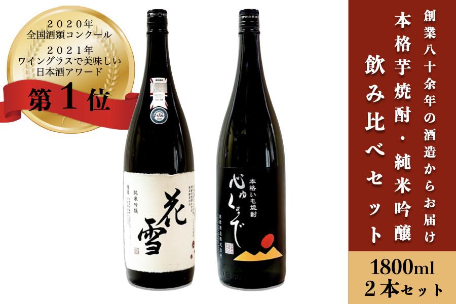 本格芋焼酎・純米吟醸酒飲み比べセット(心ゆくまで・花雪 各1800ml)