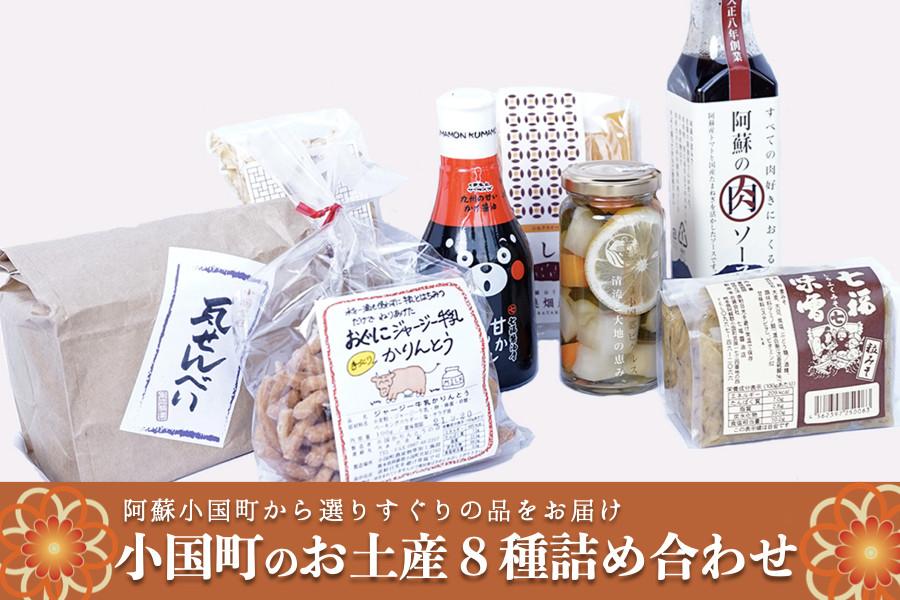 阿蘇小国町のお土産詰め合わせ8種セット