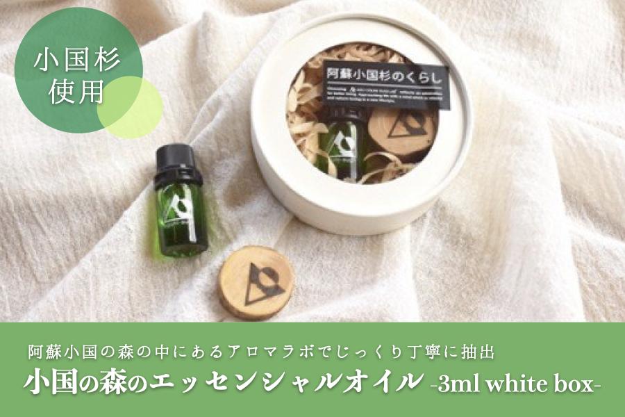【阿蘇小国杉】小国の森のエッセンシャルオイル 3mlボックスセット