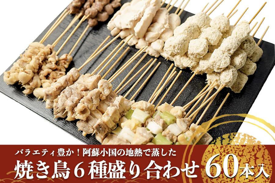 【阿蘇地獄蒸し】焼き鳥6種60本盛り合わせ(加熱調理済)