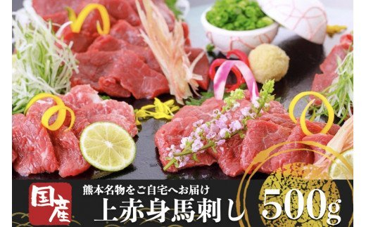 【国産】上赤身馬刺し(500g)
