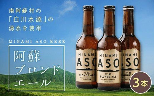 みなみ阿蘇ビール「阿蘇ブロンドエール」3本セット
