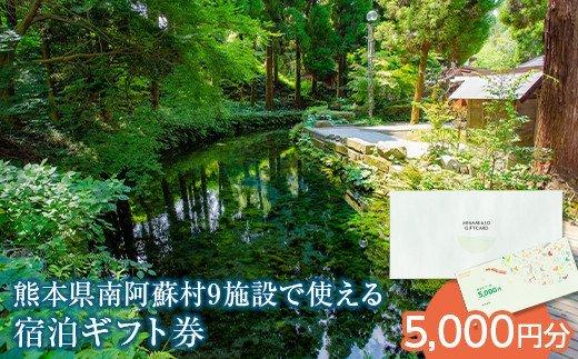 熊本県南阿蘇村9施設で使える宿泊ギフト券(5,000円分)