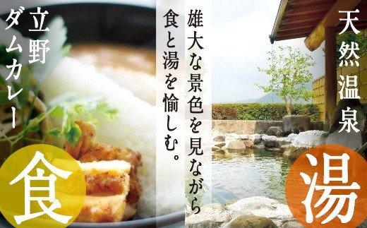 阿蘇東急ゴルフクラブ天然温泉日帰り入浴券+立野ダムカレー食事付(2名様分)