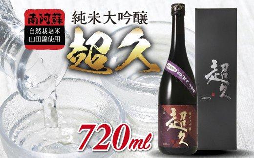 南阿蘇自然栽培米山田錦使用「純米大吟醸 超久」720ml