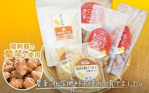 「南阿蘇オーガニック」スーパーフード菊芋いろいろセット
