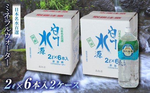 日本名水百選ミネラルウォーター「南阿蘇・白川水源」2L×6本入2ケース