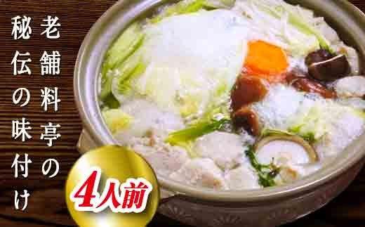 老舗割烹白菊「鶏ミンチのスープ鍋」セット4人前